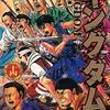 【大勢の仲間の思いを乗せて】読書感想:『キングダム 14』 (ヤングジャンプコミックス)