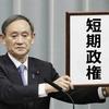 予算で全国民に葬式饅頭を配るそうです。中曽根氏の葬儀に9千万円 政府が閣議決定、予備費から支出