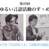 第45回 ゆるい言語活動のすゝめ(平成29年7月29日)
