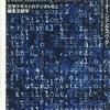 『グーテンベルクからグーグルへ ―文学テキストのデジタル化と編集文献学』 シリングスバーグ (慶應義塾大学出版会)