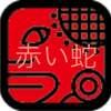 今日は、キンナンバ-25赤い蛇 白い魔法使い音12の日です。