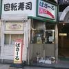 回転寿司 ぱさーる / 札幌市中央区南4条西2丁目 南4西2ビル1F