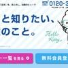 募集中の長期治験バイトに登録するなら、登録者数日本最大の「VOB」がおすすめ!強み、登録の仕方、案件の探し方を解説します!