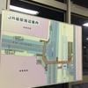 坂駅周辺の案内図