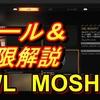 【CoD BO4】CWL MOSHPITのルールや制限を解説