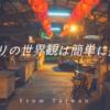 九份でなくともジブリの世界観は台湾で簡単に撮れる