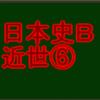 文治主義の開始と江戸時代の農業 センターと私大日本史B・近世で高得点を取る!
