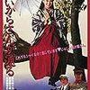 【映画感想】『はいからさんが通る』(1987) / 南野陽子が大正時代のハイカラ娘に扮して大活躍