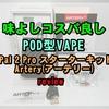 【W数の調節が可能なPOD型VAPE】Pal 2 Pro スターターキット Artery(アーテリー)をレビュー【味も濃厚でコスパも良い!】