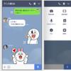 [おすすめアプリ]コミュニケーションアプリの定番【LINE】