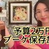 記念日の花を残す 予算2万円で残せる商品を紹介します