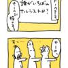 あと86日(産直!ボイメン☆北海道とかいう神番組をスルーしていたことへの懺悔)