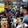 サッカーW杯ロシア大会。ラウンド16注目の試合。