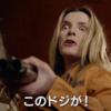 映画「ザ・ハント(2020)」感想|社会派と見せかけた、めちゃめちゃ楽しい人間狩り映画