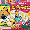 【難解】たべっ子どうぶつビスケットで動物当てクイズ!