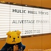 ALIVE STAGE EP03 8日夜公演レポ