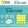 【朗報】PeXから東京メトロへのポイント移行手数料が0(ゼロ)となり完全無料でのANAマイル化が可能になりました!