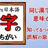 中国語と日本語の意味が違う単語の事故を無くすには?「こんなに違う」驚きとは?