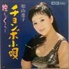 摩訶レコード:チョンボ小唄