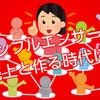 BASEがテレビCMを始める!元SMAPの香取慎吾さんが登場!