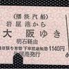 【切符系】 デザインもさまざま 船からJRへの直通切符 (連絡運輸)