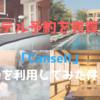 キャンセルしたいホテル予約を売買!?Webサービス『Cansell』を利用してみた件