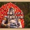 斉藤一人さん 不動明王の剣