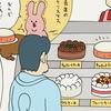 スキウサギ「キャロットケーキ」