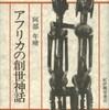 〔2013復刊書目〕 歴史・民俗