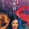 バベル17 (ハヤカワ文庫 SF) / サミュエル R.ディレイニー著・岡部宏之訳