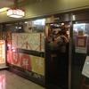 大阪の、安くてすごい店『たよし』