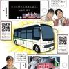 2月22日のブログ「関シティバス利用の促進動画、第3期せきららゼミはオンライン開催」