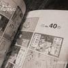 ブログ継続400記事目。そんな今日も、伊野尾慧と株とワタシを綴る。