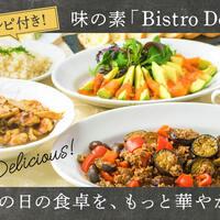 【レシピ付き】料理初心者でも簡単にお店の味!味の素「Bistro Do®」でハレの日の食卓をさらに華やかに!【PR】