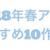 2018春アニメのおすすめ作品10選!(自分が見たいだけ)