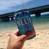 【日常・ひとりごと】最近お気に入りのサントリー『BLUE』とおうち晩酌オツマミネタ☆