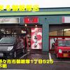 県内マ行(33)~麺屋まる御経塚店(閉店)~