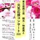 【イベント情報】東北復興三県 観光・物産展と元気応援コンサート2020