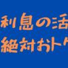 プロミスの30日間無利息サービスはおトク!始まるのは初回借り入れの翌日から☆