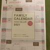 おすすめ!ダイソーの便利カレンダー