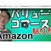 【はてなブログ】バリューコマースでAmazonのアフィリエイト広告を貼るやり方(貼り方)