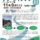 【地域情報】11/9(土)中野で実現するグリーンインフラ・フィールドワーク編