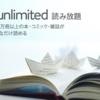 「Kindle Unlimited」は意識高い学生には凄い武器になるのではないか。【読み放題】
