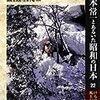 宮本常一とあるいた昭和の日本 22 あるくみるきく双書「けもの・風土記」