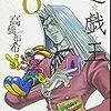 遊戯王 6(集英社文庫)/高橋和希