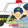 『警察官を辞めたら仕事が無い』はウソ!!元警察官が語ります。
