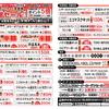 佐世保店 2階・4階リニューアル1周年記念 むつみ会&ポイントカード会員様大感謝セール 開催☆