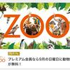 なんと対象の動物園が無料に!auスマートパスプレミアム9月の特典が面白い