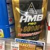 【2018年版】ドラッグストアで買える人気HMBサプリ5選