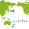 ニュージーランドってどんな国?ワーホリをニュージーランドにした理由